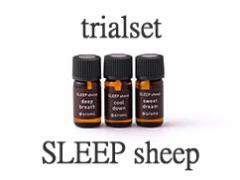 @アロマ / トライアルセット スリープシープ ( 3本 ) / SLEEP sheep シリーズ