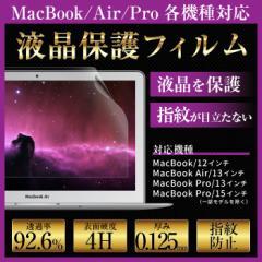 送料無料 MacBook 液晶保護フィルム MacBook 12 MacBook Air MacBookPro 13 MacBookPro 15 高透過率 指紋防止
