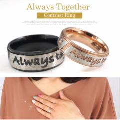 在庫処分 ステンレスリング Always Together コントラストリング 指輪