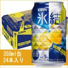 キリン 氷結 シチリア産レモン 350ml 24缶入り/缶チューハイ  / お中元 ギフト