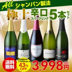 すべてシャンパン製法 超コスパ! 極上辛口スパークリング5本セット4弾 【送料無料】[スパークリング ワインセット]