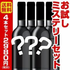 【送料無料】お試しワイン4本ミステリーセット!【お1人様1セットまで】【他商品との同梱可】【一部訳あり品が入ることもございます】