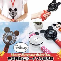 Disney ディズニー ハンディファン 手持ち 扇風機 ミニ 充電式 ポータブル USB 【送料無料】 アウトドア 熱中症対策 ストラップ