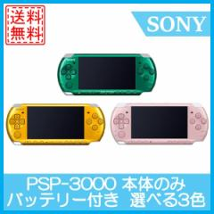【中古】PSP-3000 本体のみ 選べる3色 グリーン イエロー ピンク