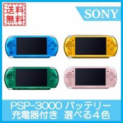 【中古】PSP-3000 本体 すぐに遊べるセット 選べるブルー グリーン イエローピンク