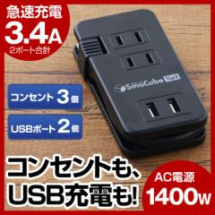 USB コンセント iPhone アイフォン 充電 薄型 急速 2ポート スマホ 充電器 急速充電 2台 電源タップ タップ usb おしゃれ 3個口 ac 充電