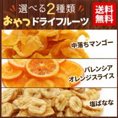 送料無料 全3種から選べる2種類 ドライフルーツ  お試しセット ミックス マンゴー メール便