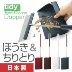 【ほうき/ちりとり/セット】tidy(ティディ) ダッパー ホウキ&チリトリ 掃除用具 手ほうき 清掃用具 室内ほうき ほうき