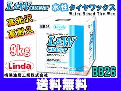 Linda 横浜油脂 L&W 水性タイヤ&レザーワックス クレスト 9kg 4648 BB26 送料無料