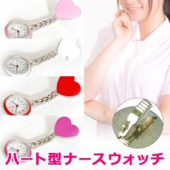 【送料無料】ハート形ナースウォッチ 時計 ハートマーク クリップ かわいい レディース ポケットウォッチ 逆さ時計