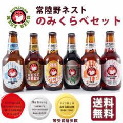 お中元 ギフト 飲み比べ 送料無料 常陸野ネストビール 6本セット 茨城県 木内酒造 ビール 国産クラフトビール 地ビール