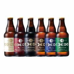 お中元 ギフト 飲み比べ 送料無料 コエドビール 6種 飲み比べセット 6本 コエドブルワリー 埼玉県