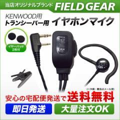 ケンウッド用 イヤホンマイク 2WAY インナー式or耳掛け式 高感度 高音質 EMC-3 EMC-12互換品 VOX対応 FGEP-K