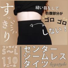秋新作 自社企画 オリジナル センターシームレスタイツ