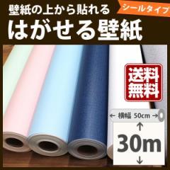 【送料無料】壁紙 シール 貼って はがせる壁紙 無地 30mパック 白 グリーン リメイクシート