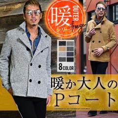 【在庫限り】 コート メンズ Pコート ジャケット ピーコート ニット フリース ニットジャケット オシャレ アウター trend_d