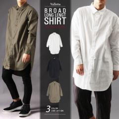 ≪メール便送料無料≫ブロードロング丈シャツ 無地 ビッグシャツ ワイドシャツ 734-001