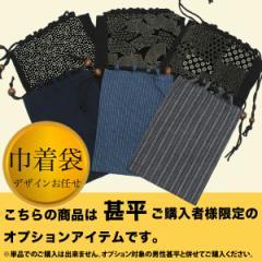 男性用オプション巾着(甚平・浴衣・作務衣ご購入のお客様専用アイテム)