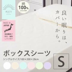綿100% ボックスシーツ シングル S SL ベッドカバー ベットカバー ベッドシーツ シーツ 寝具 敷布団 綿 日本製 送料無料
