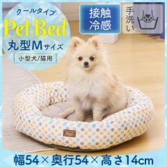 ペットクールソファベッド 丸型 Mサイズ 冷却 冷感 クール ペットベッド クールベッド 犬 猫 PCSB-18CM アイリスオーヤマ 送料無料