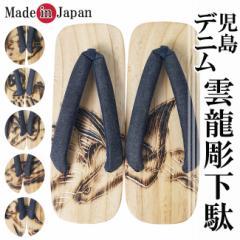 下駄 メンズ 日本製 高級 桐下駄 げた 雲龍彫 鼻緒 児島デニム 紺/黒 父の日 ギフト ファッション