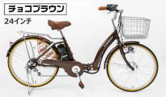 【DA246】折りたたみ 電動アシスト自転車 24インチシティサイクル 通勤 通学 便利 おすすめ