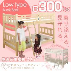 二段ベッド ロータイプ 大人用 子供用 コンパクト ベッド 2段ベッド 耐荷重300kg 子供部屋 寮 学生寮 社員寮