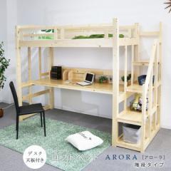 ロフトベッド デスク付き 階段付き ハイタイプ 机付き 木製 システムベッド 極太柱 頑丈 子供用 大人用 大人も使える 天然木