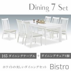 ダイニングテーブル 7点セット ダイニングセット 6人掛け ホワイト 6人用 ダイニングチェア ダイニング テーブル 木製 白 チェアー