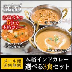 神戸アールティー インドカレー選べる3食セット 常温保存 ≪簡易包装≫ 180gx3袋 【送料無料】