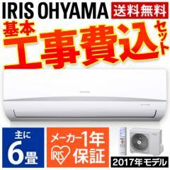 エアコン 6畳 【設置工事費込み】 IRA-2201R 2.2kW アイリスオーヤマ スタンダード エアコンプレッサー 工事【予約】