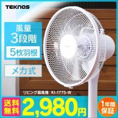 リビング扇風機 メカ式  扇風機 リビング 夏 5枚羽根 風量調整 高さ調節 TEKNOS テクノス KI-1775-W KI-1777-K 送料無料