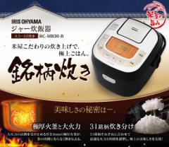 炊飯器 米屋の旨み 銘柄炊き 新生活 一人暮らし 人気 ジャー炊飯器 3合 RC-MB30-B ブラック アイリスオーヤマ 送料無料