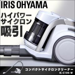 サイクロンクリーナー 掃除機 クリーナー 2WAYノズル パワフル吸引 サイクロン おしゃれ IC-C100-W アイリスオーヤマ