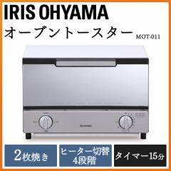 ミラー オーブントースター 横型 MOT-011 トースター オーブン タイマー 火力調節 パン おしゃれ アイリスオーヤマ