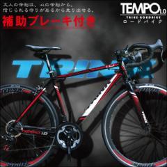 ロードバイク TRINX-TEMPO1.0 エントリーモデル SHIMANO21SPEED 軽量アルミフレーム ロードレーサー700C