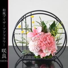 本州送料無料 和風プリザーブドフラワー アレンジメント 咲良(さくら) フラワーギフト 母の日 プレゼント 贈り物