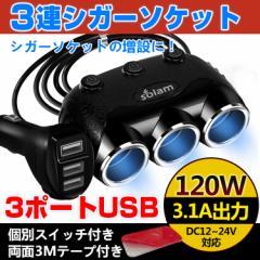 車用  3連 USBポート シガーソケット 分配器 増設 ソケット 3口 USB スマホ タブレット 充電 3.1A DC12-24V対応 ee157