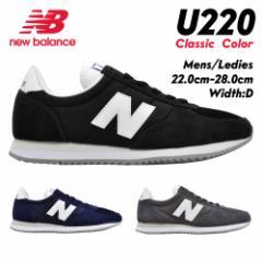 【送料無料】new balance ニューバランス U220 BK NV GY ユニセックス メンズ レディース スニーカー ローカットシューズ レースアップ