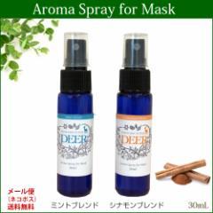 【ネコポス送料無料】DEER マスクスプレー 2種類 アロマオイル 【ミントブレント】【シナモンブレンド】