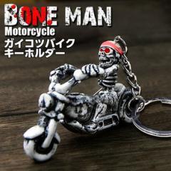 BONE MAN Motorcycle ガイコツバイクキーホルダー