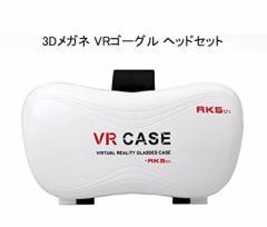 VRゴーグル スマホ VRヘッドセット VRメガネ 3D映像効果 バーチャル リアリティ iPhone スマートフォン 5.5インチ 大型 目に優しい 5th
