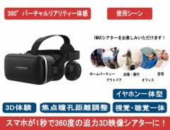 VRゴーグル イヤホン付き スマホ VRヘッドセット VRメガネ 3D映像 バーチャル リアリティ VR iPhone スマートフォン Android 6.0iインチ