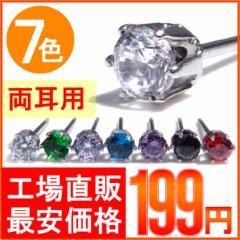 両耳用 CZダイヤモンド キュービックジルコニア 316L サージカルステンレス スタッド ピアス シルバー ステンレス 両耳分