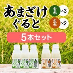 あまざけぐると 5本セット 甘酒 あま酒 米麹 ノンアルコール 砂糖不使用 乳酸菌飲料 ティーライフ