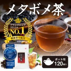 メタボメ茶 ポット用120個入 プーアール茶 プーアル茶 烏龍茶 杜仲茶 黒豆茶 ティーライフ