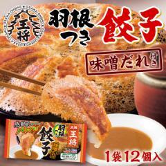 【大阪王将】新羽根つき餃子 味噌だれ付き 12個入(ギョウザ・ギョーザ)
