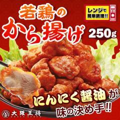 【大阪王将】若鶏の唐揚げにんにく醤油  ビールに合う唐揚げが簡単レンジ調理☆