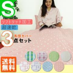 布団カバー 3点セット シングルサイズ セット 掛け布団カバー 敷き布団カバー 枕カバー