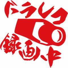 カッティングステッカー 〜 ドラレコ録画中 (ドライブレコーダー)  サイズL 〜 車 バイク 事故抑止 自己防衛 煽り対策 (C)